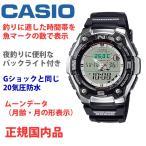 フィッシングウォッチ メンズ 腕時計 カシオ AQW-101J-1AJF