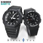 ペアウォッチ g-shock  カップル   Gショック & ベビーG GA-2100-1AJF-BGA-255-1AJF 26,5