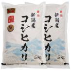 令和元年 新潟県産コシヒカリ  新潟産コシヒカリ 10kg (5キロ×2袋=10キロ)令和元年産 米