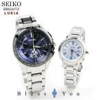 ショッピングペア セイコー 腕時計 ソーラー電波 ブライツ&ルキア ペアウォッチ SEIKO SAGA231-SSQV027 169,0