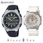 ペアウォッチ カップル 電波ソーラー腕時計 樹脂バンド WVA-M650-1AJF-LWA-M142-7AJF 35000