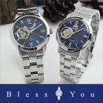 オリエント オープンハートペアウォッチ blue 機械式時計 WZ0081DA-WV0421DB 104,0 クリスマス