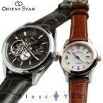 エントリーで最大25倍 ペアウォッチ オリエントスター  機械式腕時計 レザーバンド 革ベルト WZ0201DK-WZ0401NR-original 120,0