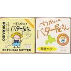 北海道べっかい乳業 べっかいのバター屋さん  グラスバター+発酵バター(有塩) 100g 冷蔵