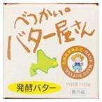 北海道べっかい乳業 べっかいのバター屋さん・発酵バター(有塩) 100g 冷蔵