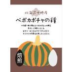 北海道産(農薬不使用)ペポカボチャの種(ロースト) 40g