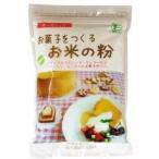 国産有機・お菓子をつくるお米の粉  250g  桜井