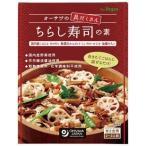 オーサワの具だくさん ちらし寿司の素 150g 送料無料(メール便)