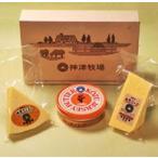 バター 神津牧場 チーズ・バターセット(3個)