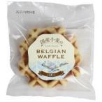 国産小麦のベルギーワッフル バター 1個 クロスロード