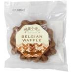 国産小麦のベルギーワッフル ココア 1個 クロスロード