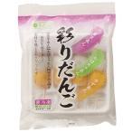【おせち】彩りだんご180g(45g×4本)【冷凍】 ムソー muso