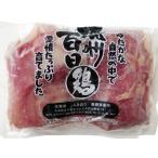 【冷凍商品】ムソー 播州百日鶏 もも 200gx4個セット アルファー