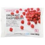 冷凍食品 ムソー OGラズベリー 150g関東送料765円 安心 保存食 中食 夜食