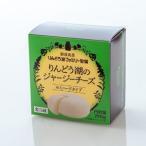 那須りんどう湖ファミリー牧場 ジャージーゴーダチーズ200g 関東送料765円