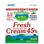 中沢フレッシュクリーム45%(200ml)