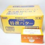 バター カルピス特選バター(有塩) 450gx12個セット