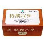 バター カルピス 特選バター 無塩 450g 関東送料765円 パン作り お菓子作り 製パン 製菓