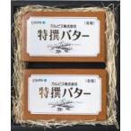 バター カルピス特選バターギフト Cセット 関東送料765円 パン作り お菓子作り 製パン 製菓