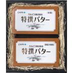 バター 有塩バター カルピスバター 特選バターギフトセット 有塩、無塩(450gx2)冷蔵【あすつく】