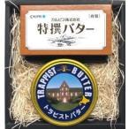 【あすつく】バター 極上バター味比べギフトセット (カルピス特撰バタ−vsトラピストバター) 関東送料765円