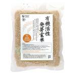 有機活性発芽玄米 500g