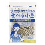 塩無添加仕立ての食べる小魚 オーサワジャパン 40g×6個