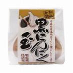 熟成発酵黒にんにく玉 1玉(約32〜36g) 元気