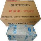 バター BUTTER(G) 食塩不使用 1ケース(450gx30個