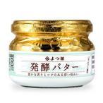 よつ葉発酵ビンバター(有塩) 113g 冷蔵