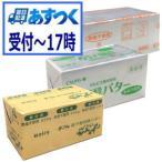 バター 発酵バター(無塩)味比べセット (よつ葉、高千穂、カルピス)450gx3個
