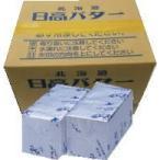 北海道日高バター(食塩不使用) 450gx30(1ケース) 冷凍