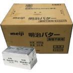 バター 明治バター(食塩不使用)450gx30(1ケース) 業務用 冷凍