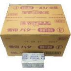 バター 雪印バター 食塩不使用 プリントF(冷凍) 450gx30(1ケース)