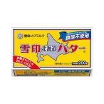 雪印北海道バター 食塩不使用 200g【冷蔵】x 4個セット