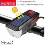自転車 ライト led 充電式 明るい usb ヘッドライト ソーラー充電 防水 残量表示 サイクリング ハンドル取り付け 工具不要 人気 おすすめ