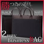 メンズ ビジネスバッグ 2WAYブリーフケース 撥水高機能 A4可 軽量 ショルダー かばん 通勤 ビジネス