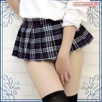 超ミニ チェック スカート 制服 コスプレ 大きいサイ