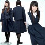 制服 コスプレ 大阪信愛女学院高校 冬服モデル 大きいサイズ 女装 男の娘