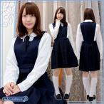 制服 コスプレ 和洋九段女子女子中学校 高等学校 冬服モデル 大きいサイズ 女装 男の娘
