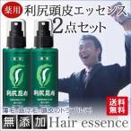 【薬用】利尻頭皮エッセンス2本セット 薄毛 抜け毛 ハリ 艶 コシ 髪と頭皮に栄養補給 天然利尻昆布エキスと生薬配合 敏感肌でも安心 無添加