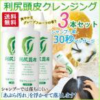 利尻頭皮クレンジング3本セット 頭皮の臭いニオイ 皮脂汚れ、整髪料等のしつこい汚れ リピート率90% すっきりしない頭皮環境の方へ