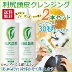 利尻頭皮クレンジング2本セット 皮脂汚れ、整髪料等のしつこい汚れ リピート率90% すっきりしない頭皮環境の方へ