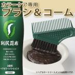 (利尻ヘアカラートリートメント専用)カラーケア専用ブラシ(馬毛100%素材)&コーム 白髪染めに便利