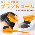 (ヘアカラー毛染め専用)カラーケア専用ブラシ(ポリプロピレンウェーブ毛素材)&コーム