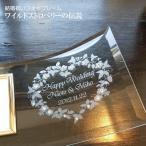 Yahoo!ガラスのギフトbloomヤフー店ウェディング フォトフレーム 名入れ おしゃれ 結婚祝い 写真立て フォトスタンド ブライダル ギフト  ガラス スワロフスキー ワイルドストロベリーの伝説