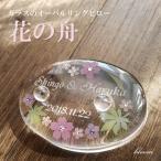 リングピロー 完成品 和風 名入れ 名前 ガラス 花 ウェディング ブライダル ギフト プレゼント 結婚祝い【ガラスのオーバルリングピロー・花の舟】