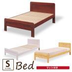 ベッド ベット シングル シングルベッド 木製ベッド 木製ベット シンプル パイン材 カントリー マットレス付き 新生活