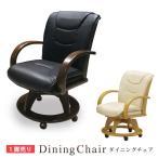 ダイニングチェア  回転椅子 回転チェア 木製 合皮レザー PVC 肘付き キャスター モダン 組立品 1脚売り