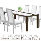 ダイニングテーブル 食卓テーブル 幅180 4人掛け 6人掛け 木製 鏡面 エナメル塗装 ホワイト ダークブラウン 北欧